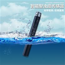 水質預警測偷排漏排智能型濁度傳感器
