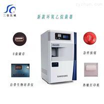 低温灭菌设备/环氧乙烷灭菌柜