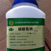 药用级磷酸二氢钠500克一瓶使用方便有批件