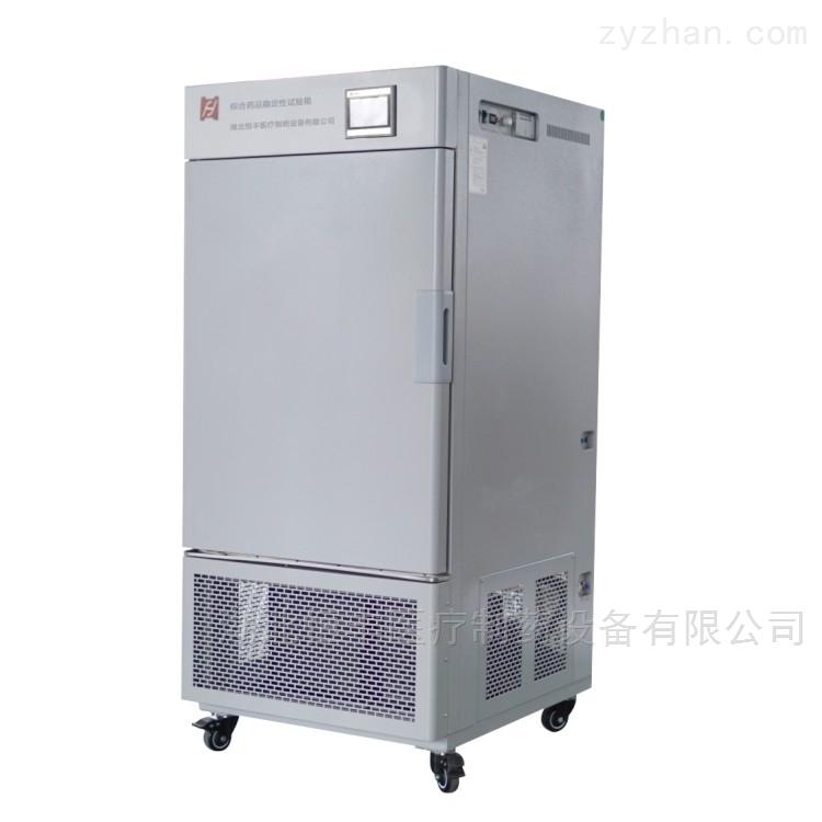 综合药物稳定性试验箱培养箱