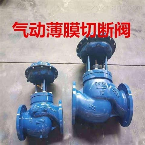 ZMAQ16-2T DN300气动薄膜切断阀