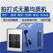 上海贺帆仪器/无菌均质器