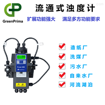 流通式在線濁度儀-認證英國GREENPRIMA