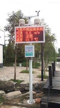 太阳能供电水库环境气象自动监测站