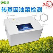 转基因油菜检测设备
