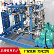 上海板式换热机组水水换热器采暖设备