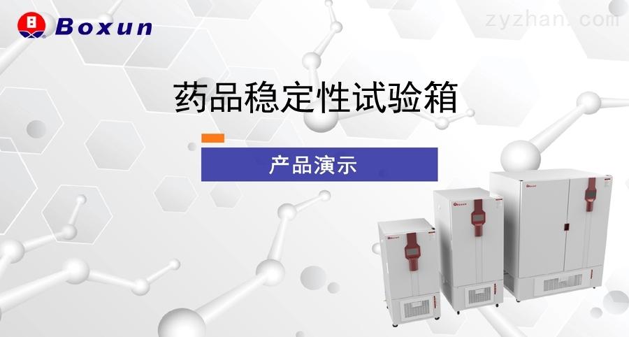 药品稳定性试验箱介绍