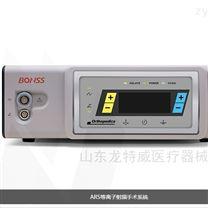 邦士ARS低溫等離子射頻手術系統