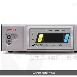 ARS600邦士ARS低温等离子射频手术系统
