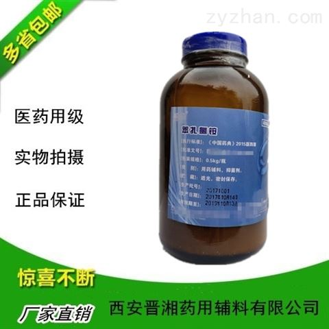 资质齐全糠馏油500Ml药典标准有批文