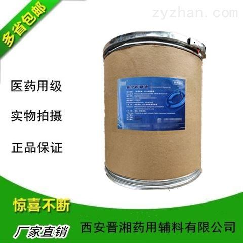 1kg原厂定制氢化蓖麻油药辅批文西安有货