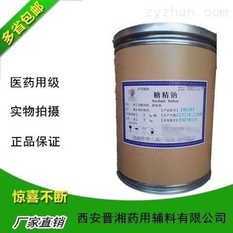 药典标准糖精钠医药辅料资质齐全
