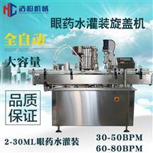 HCDGK-I/II高精度眼药水液体灌装机