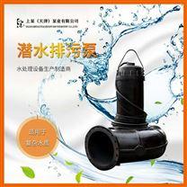 高效節能200WQ潛水排污泵品牌選擇