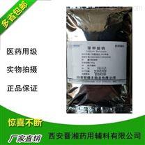 符合中國藥典標準鄰苯二甲酸二乙酯一瓶起售