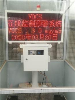 大连市CCEP认证家具制造业VOCs监测预警系统