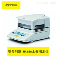 MA150 赛多利斯红外水份测定仪