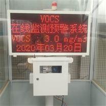 山西加油站/儲油庫VOCs在線監測系統/平臺