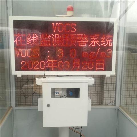 厂家热销工业区VOC自动在线监控系统