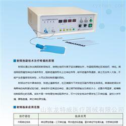 XJ-03西洁射频控温热凝器射频治疗仪射频电极针