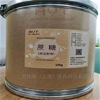 蔗糖GMP级别辅料纯度高