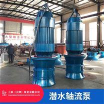 高效率350QZB-50J潜水轴流泵出厂价