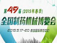 第49屆(2015年春季)全國制藥機械博覽會