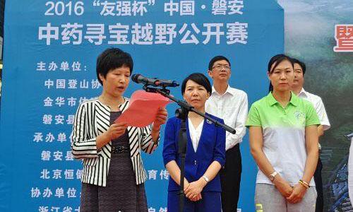 打造中药品牌 第十届中国磐安中药材博览会开幕