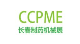 2018年第11届中国长春国际制药机械及包装设备展览会