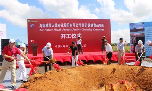 海南雅葆天维医药保健品项目开工 总投资2.2亿