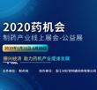 2020药机会-免费线上展会6月16日开幕