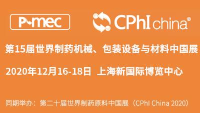 第十五届世界365备用网站机械、包装设备与材料中国展(P-MEC China 2020)