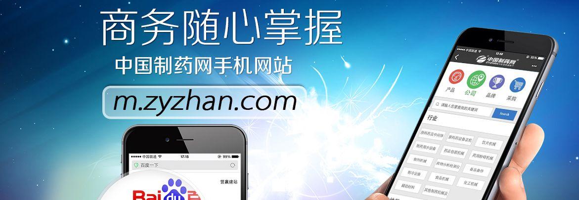 中国制药网手机站