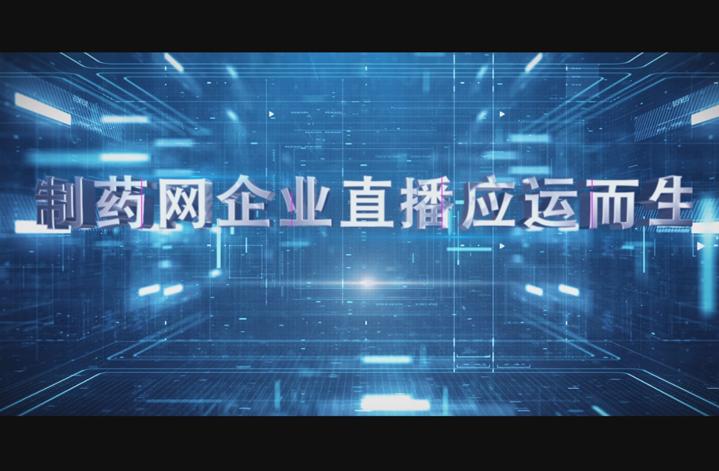为何yao加入制药网企yezhi播?