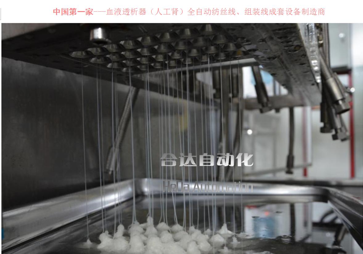 hd150-血液透析器,血液过滤器全自动化生产线-成都合