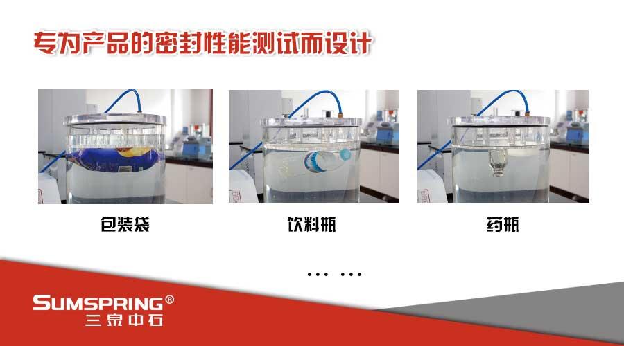 藥品包裝用塑料瓶密封檢測設備