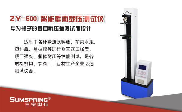 纸杯压力测试仪是ZY-500