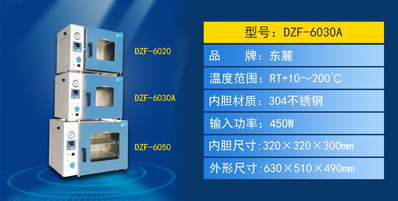 6030B真空箱图片