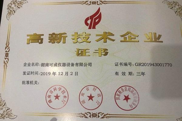 湖南可成高新技术企业证书