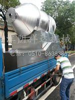 供应三维混合机  三维运动混合机 药品混合机  食品混合机