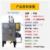 宇益不锈钢电热蒸汽发生器9KW工业节能小型锅炉