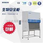 BSC-1100IIA2-X济南鑫贝西生物安全柜厂家